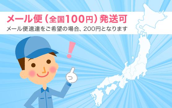 メール便(全国100円)発送可