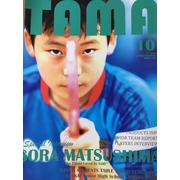 TAMA(関西情報卓球誌)秋号