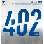 VICTAS VS>402 リンバー